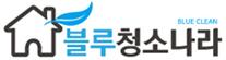 블루청소나라 로고